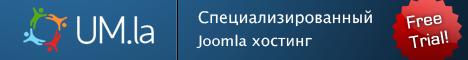 UM.la — лучший Joomla-хостинг