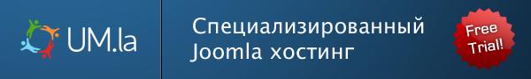 UM.la - Joomla-хостинг